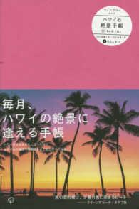 ハワイの絶景手帳(ワイキキピンク) 2018