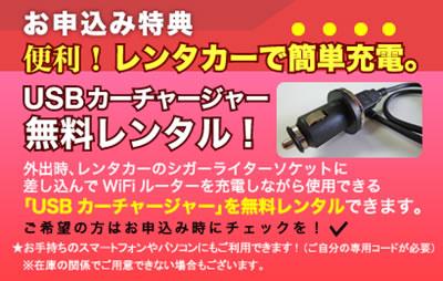 USBカーチャージャーのレンタルが無料!