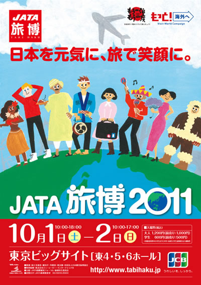 JATA旅博2011招待券をプレゼント!