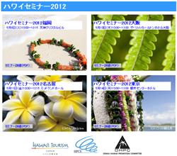 ハワイセミナー2012