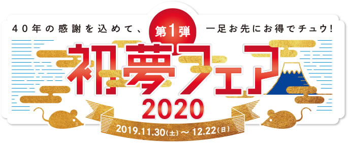 HIS 2020 初夢フェア 第1弾 開催中!!